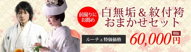 白無垢・紋付袴キャンペーン