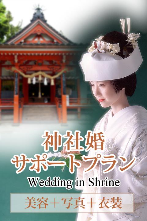 神社婚サポートプラン